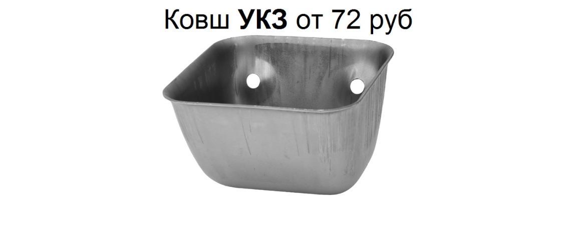 kovsh_ukz